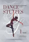 Танцювальні студії. Випуск №1 2018
