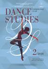 Танцювальні студії. Випуск №2 2018